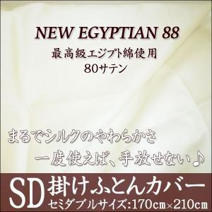 【日本製】ニューエジプシャン88 掛けカバー セミダブル 170×210cm 綿100% セミダブルロング 超長綿 カバーリング 最高級エジプト綿 futon-de-happy