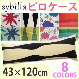 ◆商品番号:cv-pillow-シビラ-43×120 ●素材:綿100% ●サイズ:43×120cm...