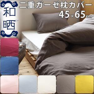 【日本製 枕カバー】 和晒 2重ガーゼ ピロケース 45×65cm 国産 和晒し わざらし ガーゼ 通年使える まくらカバー 無地 昔ながら futon-de-happy
