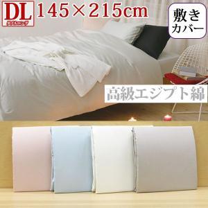 ■品名:エジプト綿-敷きカバーDL ■サイズ:ダブルロング・145cm×215cm ■組成:綿100...