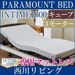 電動ベッド & マットレス パラマウントベッド インタイム1000 3モーター 西川リビング INTIME1000専用マットレス 快圧コンフォートキューブマットレス |futon-de-happy