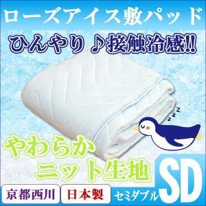 【京都西川】【ローズアイス】ジャガードニット敷きパッド セミダブルサイズ 120×205cm 接触冷感でひんやり&やわらか!!ご家庭で洗濯可能! futon-de-happy