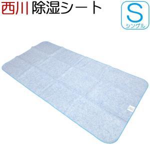 ◆商品番号:jo-京都西川除湿シート01-S  ●メーカー:京都西川  ●サイズ:シングルサイズ用 ...