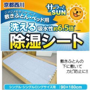 【西川】サラッとSUN 洗える除湿シート シングル /洗える/90×180|futon-de-happy|02