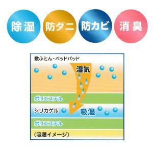 【西川】サラッとSUN 洗える除湿シート シングル /洗える/90×180|futon-de-happy|03
