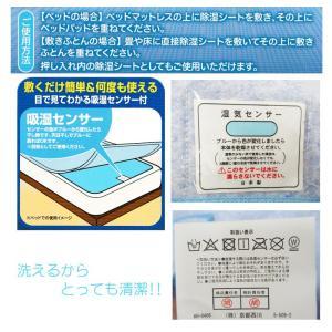 【西川】サラッとSUN 洗える除湿シート シングル /洗える/90×180|futon-de-happy|04