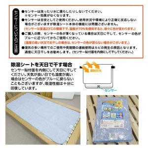 【西川】サラッとSUN 洗える除湿シート シングル /洗える/90×180|futon-de-happy|05