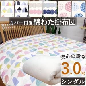 【今だけ!西川カバー付き】重みのある綿掛布団 8ヵ所テープ付き シングルロング 3.0kg スタンダード 綿100% 日本製/わたふとん いろは 京都西川 futon-de-happy