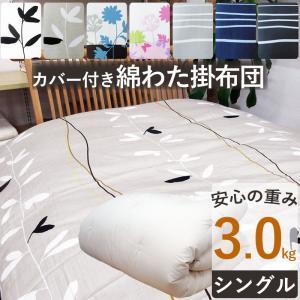 【今だけ!西川カバー付き】重みのある綿掛布団 8ヵ所テープ付き シングルロング 3.0kg スタンダードタイプ 綿100% 日本製/わたふとん mee 西川リビング futon-de-happy