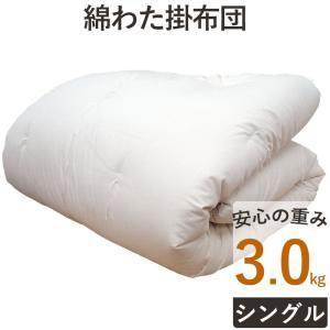 重みのある綿掛布団 8ヵ所テープ付き シングルロング 3.0kg スタンダードタイプ 綿100%/掛け布団/日本製/わたふとん/いつきのふとん/送料無料/重いふとん futon-de-happy