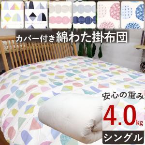【今だけ!西川カバー付き】重みのある綿掛布団 8ヵ所テープ付き シングルロング 4.0kg 増量タイプ 綿100% 日本製/わたふとん いろは 京都西川 いつきのふとん futon-de-happy