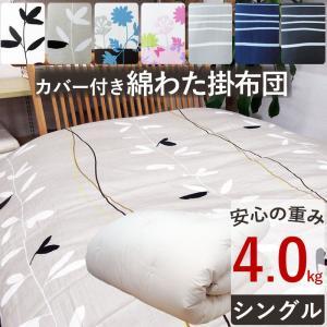 【今だけ!西川カバー付き】重みのある綿掛布団 8ヵ所テープ付き シングルロング 4.0kg 増量タイプ 綿100% 日本製/わたふとん mee 西川リビング いつきのふとん futon-de-happy