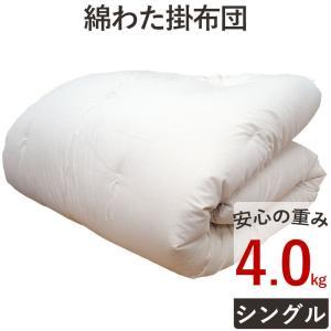 重みのある綿掛布団 8ヵ所テープ付き シングルロング 4.0kg 増量タイプ 掛布団/綿100%/掛け布団/日本製/わたふとん/いつきのふとん/送料無料/重いふとん futon-de-happy