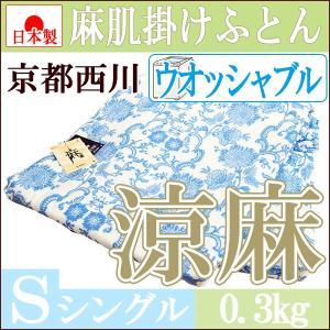 【京都西川】【ローズふとん】麻肌掛けふとん 麻100% シングル 150×210cm 0.3kg 日本製 futon-de-happy