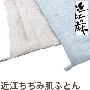 近江の麻 近江ちぢみ 麻100% 洗える 肌掛け布団 シングル 140×190 麻わた500g入 やわらか 日本製 futon-de-happy