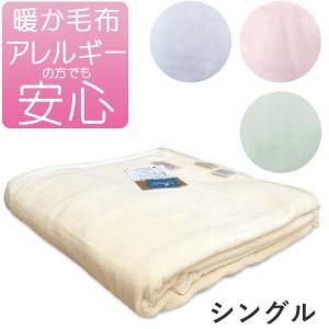 【ダクロン】マイクロマティーク 毛布 ファルベ シングル 140×210cm【山甚物産】【日本製】 軽い 暖かい ズレにくい 防ダニ ダニ防止 インビスタ 洗える|futon-de-happy