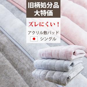 【日本製】アクリル 敷きパッド シングル 100×205cm 抗菌防臭加工/SEK/あったか/ソフトタッチ/冬用/洗える/ズレにくい/パチパチしない futon-de-happy