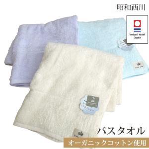 【昭和西川】バスタオル シングル 60×120cm 綿100% オーガニックコットン ロングパイル スーパーゼロ 無地|futon-de-happy