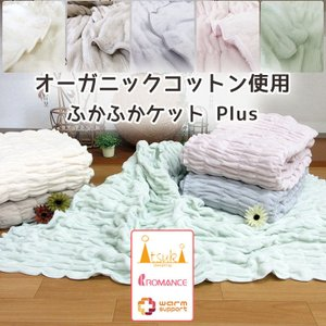 オーガニックコットン使用 発熱コットン ウォームサポート ふかふかケット Plus シングル ロマンス小杉 綿毛布 コットンケット 日本製 ふかふかケットプラス|futon-de-happy