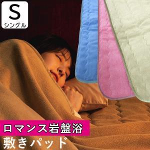 岩盤浴敷きパッド シングル 日本製 ニューマイヤー毛布 シングルサイズ ロマンス小杉 岩盤浴 寝具/軽量/軽い/あったか/ブラックシリカ futon-de-happy