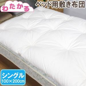 【わたかる】ベッド用敷きふとん 約100×200cm シングル マットレスの上に置くだけ!/ベッドパッド/軽量/軟敷き/しきふとん/やわらかい/丸めれる|futon-de-happy