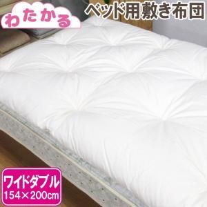 【わたかる】ベッド用敷きふとん 約154×200cm ワイドダブル マットレスの上に置くだけ!/ベッドパッド/軽量/軟敷き/しきふとん/やわらかい/丸めれる|futon-de-happy