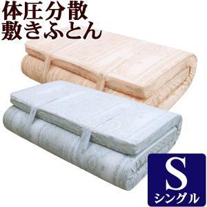 シングル 少し固め! 寝ごこちぐっすり敷きふとん 大きめ 130ニュートン 腰痛の方に大好評!体圧分散!|futon-de-happy