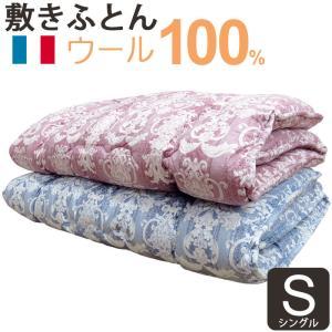 ウール 敷布団 羊毛 100% シングル 100×200cm 増量3.0kg フランス産 軽い ベッドパッド 側生地綿 綿100%  軽量 厚い 軟敷き 柔らかい|futon-de-happy