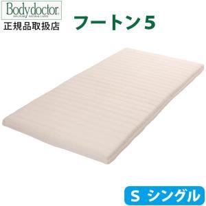【Body doctor】ボディドクター フートン5 シングル 幅/97cm×長さ/195cm×厚み/8.5cm マットレス W970×L1950×H85mm/天然ラテックス100%|futon-de-happy