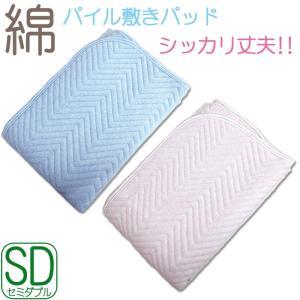 ◆商品番号:skp-kn102-パイル-SD  ◆サイズ:セミダブル 120×205cm  ■素材 ...