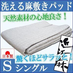 【近江の麻】日本製 麻敷きパッド シングル 麻100% 中わたも麻!低反発や高反発のウレタン敷き布団の方に特にオススメの汗取りパッド! futon-de-happy