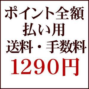 ポイント全額払い用「送料・手数料1290円」 ポイント全額払いの際、当店に送料をご確認後にご利用ください|futon-de-happy