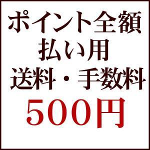 ポイント全額払い用「送料・手数料500円」 ポイント全額払いの際、当店に送料をご確認後にご利用ください|futon-de-happy