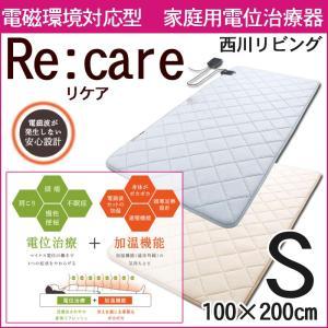 最新版【西川リビング】 リケア(re:care) シングル 100×200 電磁環境対応型 家庭用電位治療器 電位治療 加温機能温熱|futon-de-happy