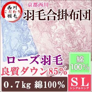 【京都西川】【ローズ羽毛】 羽毛合掛布団 ダウン85% 0....