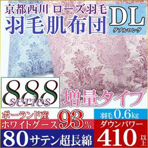 【京都西川】羽毛肌布団 ポーランド産ホワイトグース93% 超...