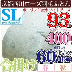 【西川】 羽毛合掛ふとん シングル ポーランド産ホワイトグース93% 0.8kg 150×210 立体キルト ローズ羽毛ふとん 「オールシーズン対応」