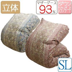 【スタンダード】1.2kg 羽毛ふとん ハンガリー産 ホワイトマザーグース ダウン93%  (シングル・150×210) ロイヤルゴールドラベル 立体キルト futon-de-happy