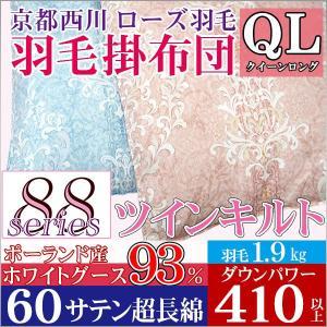 【京都西川】羽毛布団 ポーランド産ホワイトグースダウン93%...