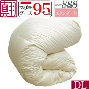 【京都西川】羽毛布団 ポーランド産 マザーグースダウン93%...