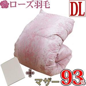 ◆商品お問合せ番号:uk8062-PM93DL ◆メーカー:京都西川【ローズ羽毛】 ◆商品規格:ダウ...