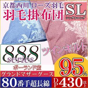 【京都西川】羽毛布団 ポーランド産 マザーグースダウン95%...