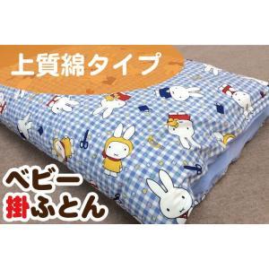 サイズ:90×120cm/重さ:1.2kg 日本製  ※柄カバー付タイプ(無地のヌード布団に柄カバー...