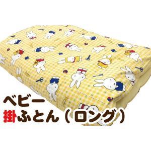サイズ:90×130cm/重さ:1.3kg 日本製  ※柄カバー付タイプ(無地のヌード布団に柄カバー...
