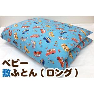 ●サイズ:70×130cm/重さ:1.4kg 日本製  ※柄カバー付タイプ(無地のヌード布団に柄カバ...