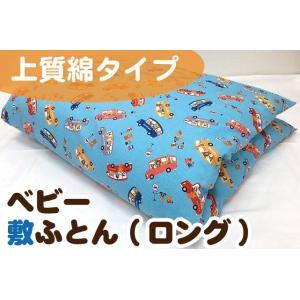 ●サイズ:70×130cm/重さ:1.4kg ●日本製  ※柄カバー付タイプ(無地のヌード布団に柄カ...