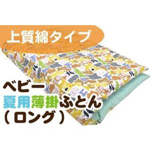 【上質綿】ベビー夏用薄掛け ロングサイズ【日本製】(ヌード布団・柄カバー付) ご家庭でも保育園のお昼寝にもどうぞ。|futon-kaiminkobo