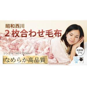 昭和西川 毛布 シングル 2枚合わせ毛布 あったか 上質2kg|futon-king