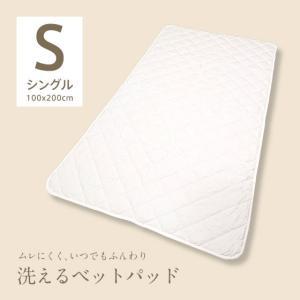 ベッドパッド(シングル:100x200cm) futon-king