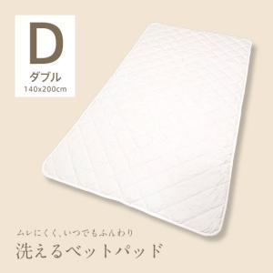 ベッドパッド(ダブル:140x200cm) futon-king